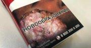 Минздрав России собирается запретить продажу табака лицам, родившимся после 2015 года